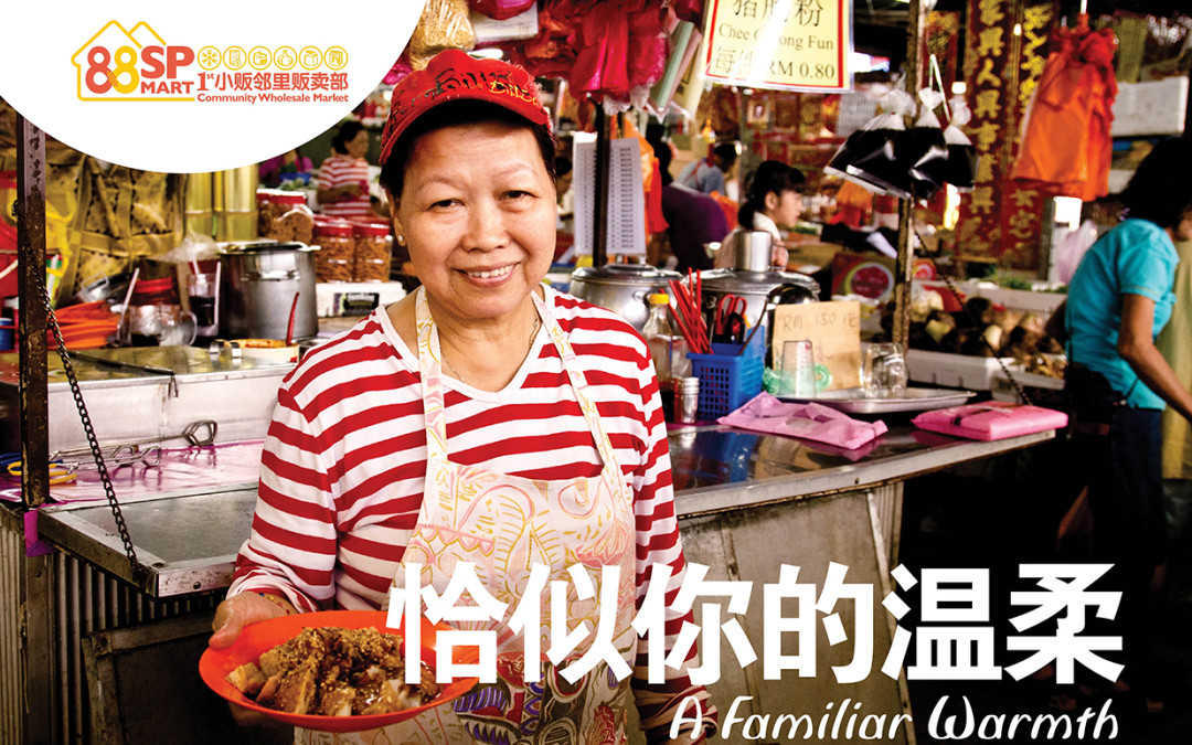 The Great Hawker Taste!  Chapter 1 – A Familiar Warmth